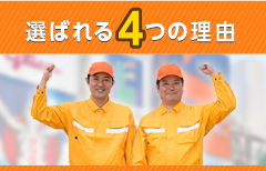 選ばれる4つの理由