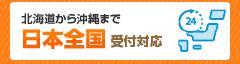 北海道から沖縄まで日本全国受付対応