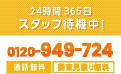 24時間365日 スタッフ待機中 0120-949-724