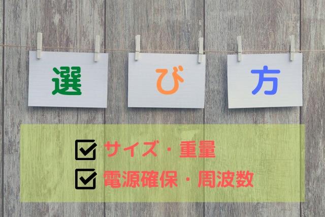電飾看板の選び方