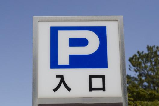 駐車場に看板を設置する目的