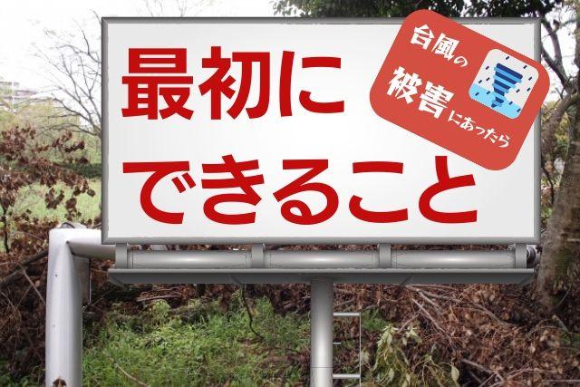 看板が台風の被害を受けたとき最初にすること