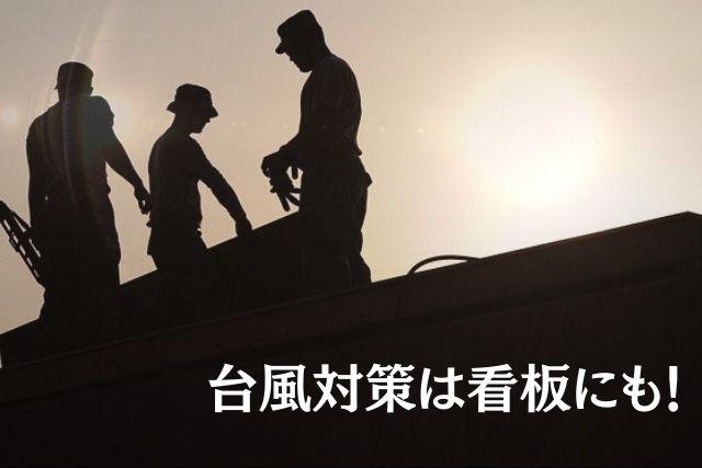 台風の被害にあわせない看板の対策